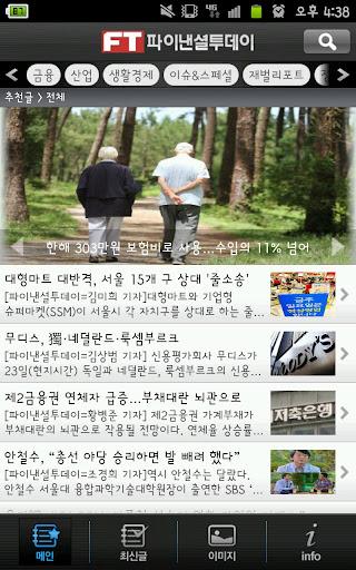 【免費新聞App】경제심층탐사보도-APP點子