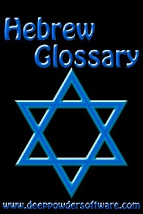 Hebrew Glossary - screenshot