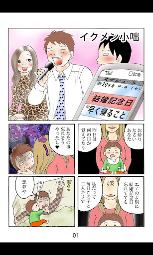 WORKING DAD STORY android 1.6