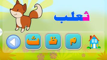Screenshot of تعلم الحروف والارقام للأطفال