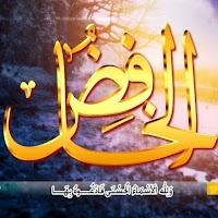 Screenshot of اسماء الله الحسنى