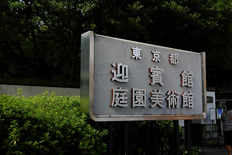 Shizen Kyoiku Park entrance sign