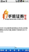 Screenshot of 招商智远(港股)版