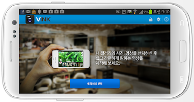 Screenshot of VINK