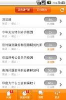 Screenshot of 91调查助手