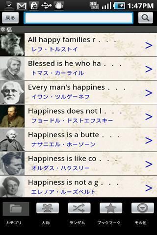 無料教育Appの格言で英語を学ぼう|HotApp4Game