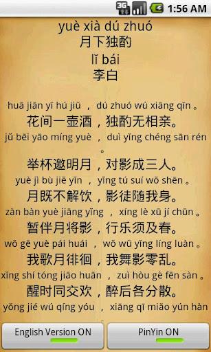書籍必備APP下載|Three Hundred Tang Poems 好玩app不花錢|綠色工廠好玩App