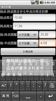 Screenshot of 高さと勾配Free