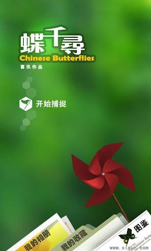 免費體育競技App|蝶千寻|阿達玩APP