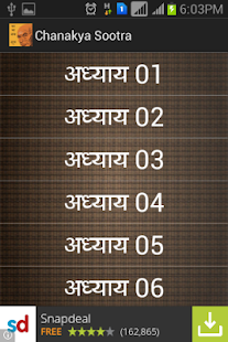 Chanakya Neeti Sootra (Hindi) - screenshot