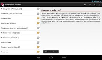 Screenshot of Медицинские термины (Free)
