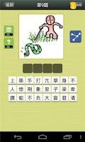 Screenshot of 看圖猜成語