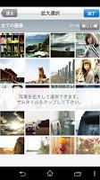 Screenshot of しまうま写真プリント for Android