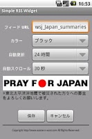 Screenshot of Simple RSS Widget
