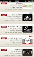 Screenshot of Zap Rest משלוחים