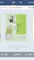 Screenshot of T셀파 모바일