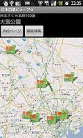 Screenshot of 日本百選ビューアα