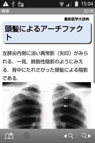 最新医学大辞典(「デ辞蔵」用追加辞書)