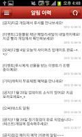 Screenshot of 사이퍼즈 통신기