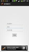 Screenshot of 문자테러기(폭탄문자)