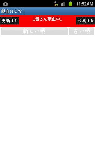 【免費醫療App】献血なう!-APP點子
