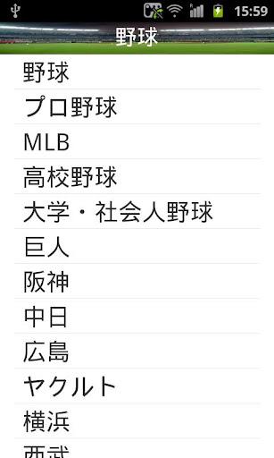野球ニュース速報