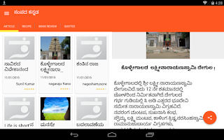 Screenshot of Sampada Kannada (ಸಂಪದ ಕನ್ನಡ)