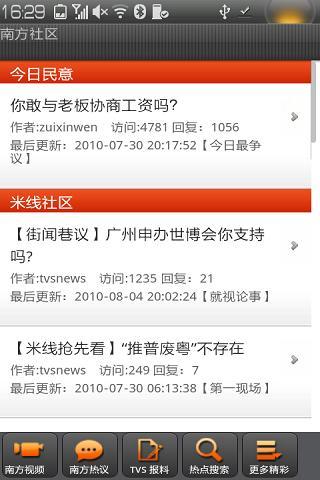 免費新聞App HiTVS 阿達玩APP