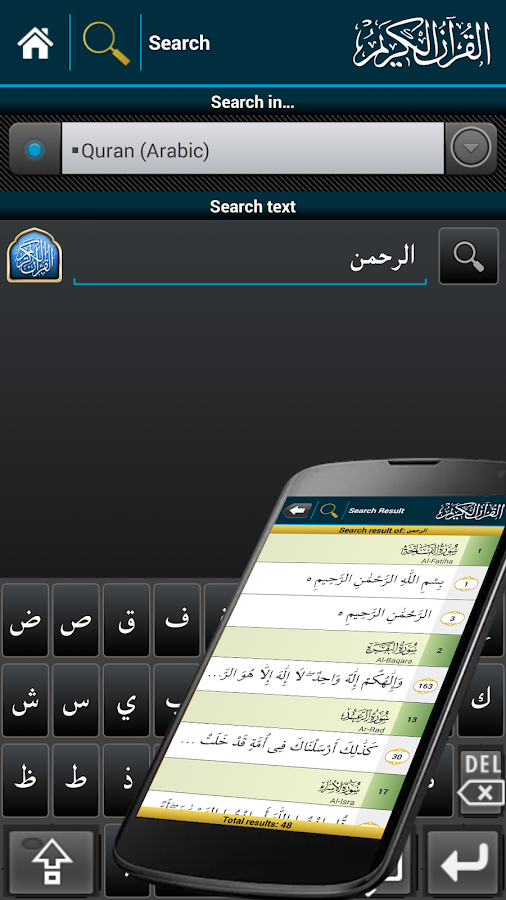 eQuran English Screenshot 2