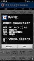 Screenshot of MediQ醫療輕鬆排(掛號+叫號通知)