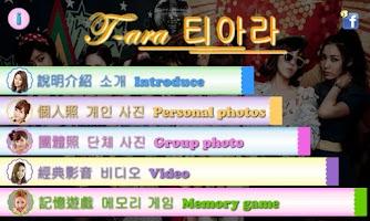 Screenshot of Cute T-ara 티아라 ティアラ