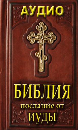 Аудио Библия. Посл. от Иуды