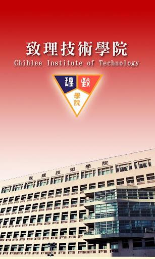 致理推廣教育中心