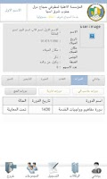 Screenshot of Sharq