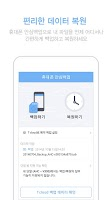Screenshot of T cloud - 안심백업
