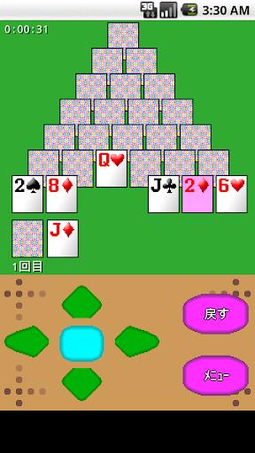 モバイルピラミッド