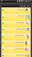 Screenshot of متابعة الحمل