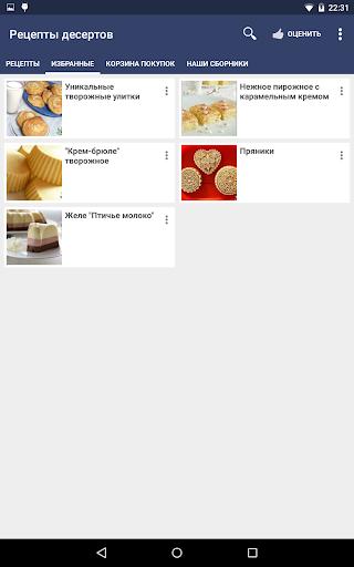 Рецепты десертов - screenshot