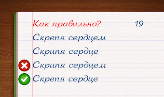 Screenshot of Грамотей!-викторина орфографии