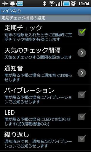 玩天氣App|レインなう免費|APP試玩