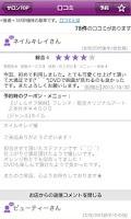 Screenshot of ビューティーサロン予約/ホットペッパービューティー
