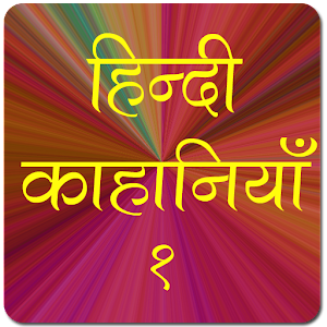 Hindi Stories 1 (Pocket Book)