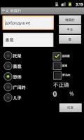 Screenshot of Russian Chinese Dictionary
