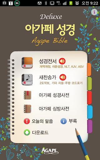 玩書籍App|Deluxe 아가페성경찬송[갤럭시노트]免費|APP試玩