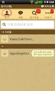 KakaoTalk My Notebook Theme - screenshot
