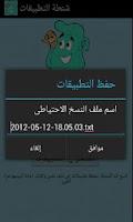 Screenshot of شنطة التطبيقات-نسخ احتياطي