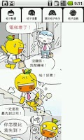 Screenshot of 桔子先生舒壓療癒漫畫