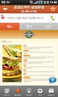 Screenshot of 육식토끼의배달