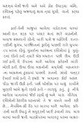 Screenshot of GK Essays in Gujarati