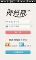 Screenshot of 辣妈帮-互助育儿社区
